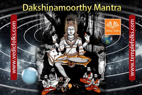 Dakshinamoorthy Mantra
